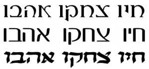 hebrew writing tattoos u2013 my hebrew tattoo