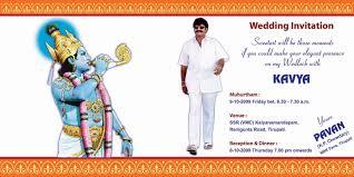 marriage quotes wedding invitations telugu invitation card
