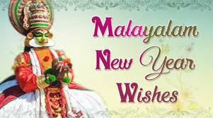 wedding wishes malayalam sms malayalam new year wishes 2017 happy new year text messages