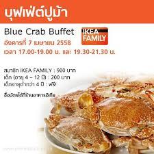 cuisine ikea promotion โปรโมช น อ มไม อ นก บบ ฟเฟ ต ป ม าเน อแน นเต มคำท ร านอาหารอ