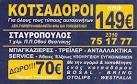 spotter.gr | ΣΤΑΥΡΟΠΟΥΛΟΣ - Κοτσαδόροι, μπαγκαζιέρες, τρέιλερ ...