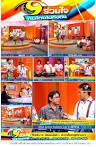 บันทึกภาพการแสดงสด รายการ 9 ร่วมใจ ทีวีช่อง 9 - GotoKnow