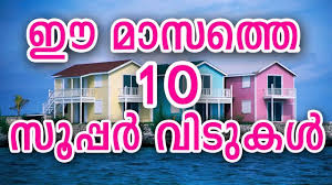 house plans with prices small house plans with cost to build in kerala youtube
