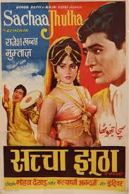 sachaa jhutha 1970 this manmohan desai directed super hit movie