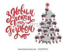 merry happy new year greeting stock vector 659159119