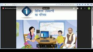 pmg user manual study material for प रध नम त र ग र म ण
