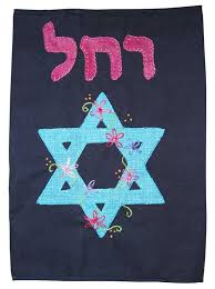 siddur covers image result for siddur covers kids