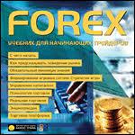 forex 4.0. биржевая игра