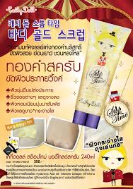 Scrub Gold products