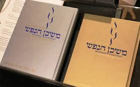 mishkan t filah a reform siddur lgbt friendly siddur affirms reform s open tent policy the times
