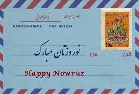 nowruz greeting cards a nostalgic nowruz wish letter free nowruz ecards greeting cards