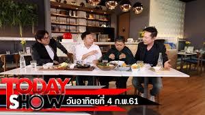 cuisine tv programmes today 4 ก พ 61 2 2 เย ยมๆมองๆ ค ณค ง สมจร ง ศร ส ภาพ