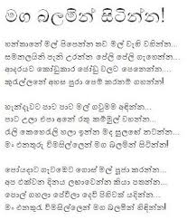 wedding wishes sinhala sri lanka poems tag sri lanka poems