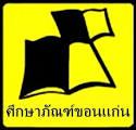 ศึกษาภัณฑ์ขอนแก่น (Suksapan Khonkaen) - แผนที่ รีวิว บทความ โปรโม ...
