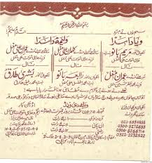 Wedding Cards Invitation Matter Wedding Invitation Cards In Urdu Yaseen For