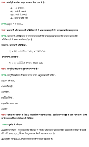 up board class 12th chemistry ii solved question paper 2013