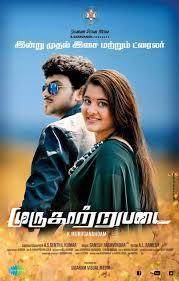 download murugatrupadai tamil movie