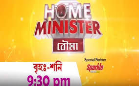 Home Design Games Online For Free Home Minister Bouma October 21st 2016 Watch Full Episode