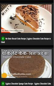 eggless cake recipes in hindi android apps on google play