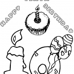 birthday coloring pages 18th happy birthday coloring pages
