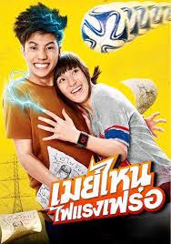 film perang thailand terbaru 21 film komedi romantis thailand terbaru dan terbaik sepanjang masa