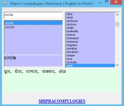 hindi english dictionary free download full version pc english to hindi dictionary download