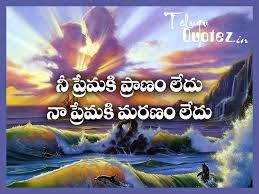Love Life Quote by Daily Fmous Quotes About Love And Life In Telugu Language Love