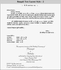 Wedding Invitation Card Matter In Muslim Wedding Card Matter In Bengali U2013 Mini Bridal