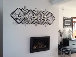 islamic wall art roselawnlutheran islamic wall art new picture islamic wall art