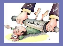 غلاء المعيشة وغياب الاستثمار العربي في الوطن العربي