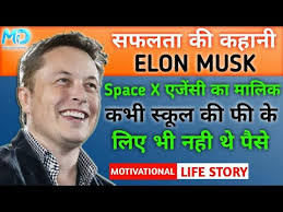 biography book elon musk elon musk motivational story in hindi biography inspirational