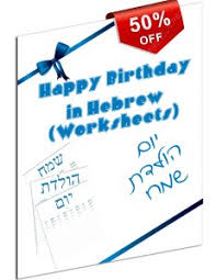 Hebrew Worksheets Birthday In Hebrew Hebrew Dictionary Translation