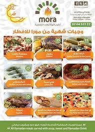 mora cuisine mora cuisine home