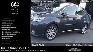 lexus hs hybrid used 2010 lexus hs 250h empire auto group llc south windsor ct