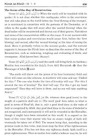 surah al zalzalah 99 1 8 maariful quran maarif ul quran