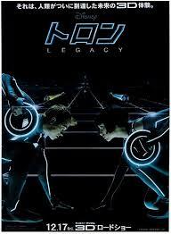 japanese u0027tron legacy u0027 poster pic thinkhero u2013 sci fi comic