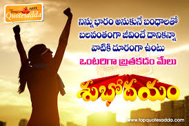 quotes about life messages good morning quote images in telugu language good morning quotes
