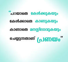 wedding quotes malayalam get malayalam wisdom motivational proverb