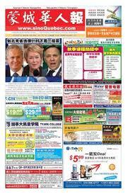 fran輟is bureau sinoquebec 508 by sinoquebec media issuu