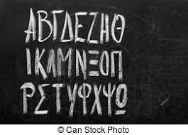 stock illustrations of greek alphabet texture background high