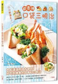 騅iers cuisine 口口都滿足 超澎湃口袋三明治 內餡滿滿照樣方便吃 60種三明治食譜 12
