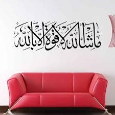 popular wall art stickers arabic buy cheap wall art stickers new arrival 124 42cm islamic wall art islamic vinyl sticker wall art quote allah arabic