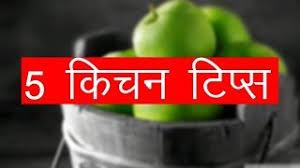 Kitchen Tips In Hindi क चन क ट प स Kitchen Tips And Tricks In Hindi