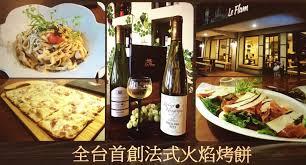 les fran軋is et la cuisine le flam 樂芙坊 home taipei menu prices restaurant