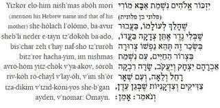 yizkor the memorial prayer mourning