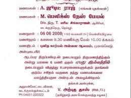 wedding quotes tamil 52 tamil marriage invitation wordings marriage invitation