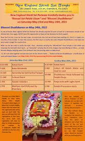 Invitation Card For Pooja 2015 Nessp Annual Palakhi Invitation