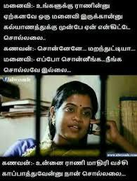 Comedy Meme - tamil memes comedy tamil memes pinterest comment images