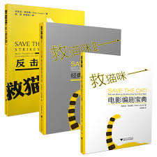 usd 19 44 save full cat 3 movie script book classic quest movie