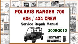 polaris ranger 700 4x4 crew ranger 700 6x6 service repair manual